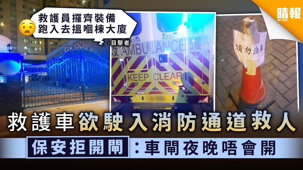 【阻礙救援】救護車欲駛入消防通道救人 保安拒開閘:車閘夜晚唔會開