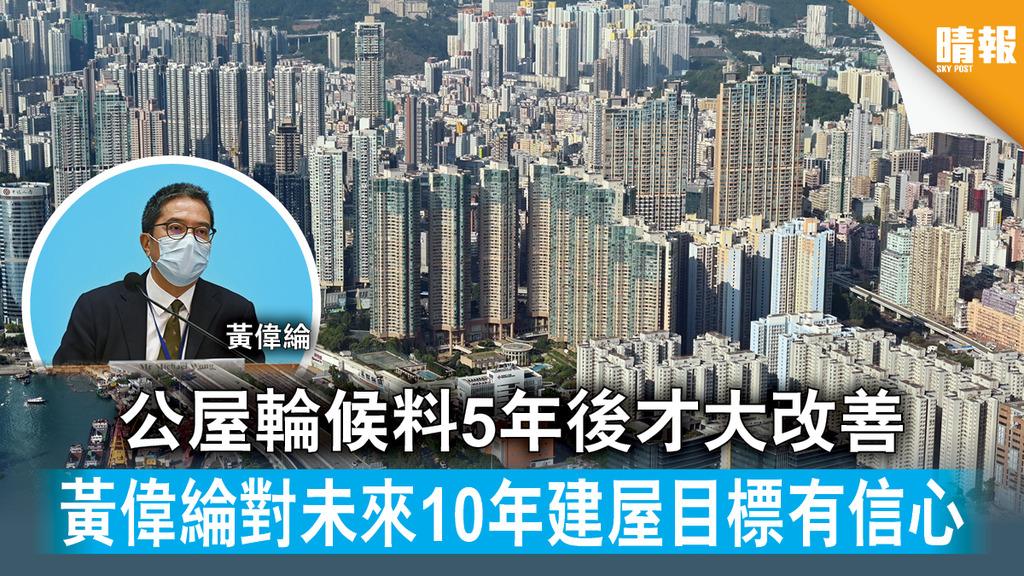 【房屋供應】公屋輪候料5年後才大改善 黃偉綸對未來10年建屋目標有信心