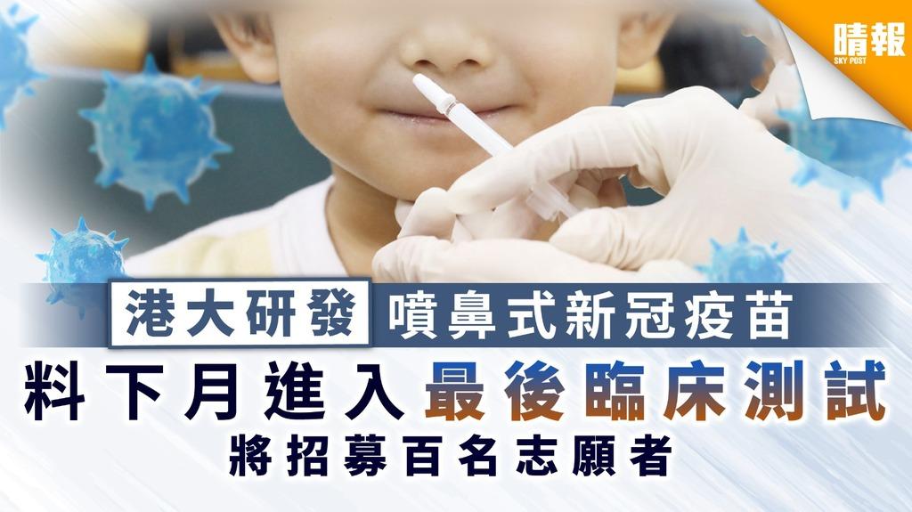 【新冠肺炎】港大噴鼻式新冠疫苗 料下月進入最後臨床測試