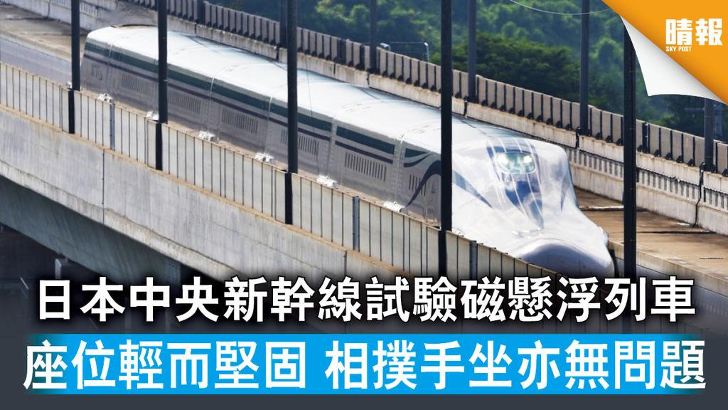【日韓記事】日本中央新幹線試驗磁懸浮列車 座位輕而堅固 相撲手坐亦無問題
