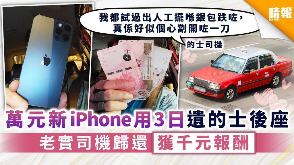 【路不拾遺】萬元新iPhone用3日遺的士後座 老實司機歸還獲千元報酬