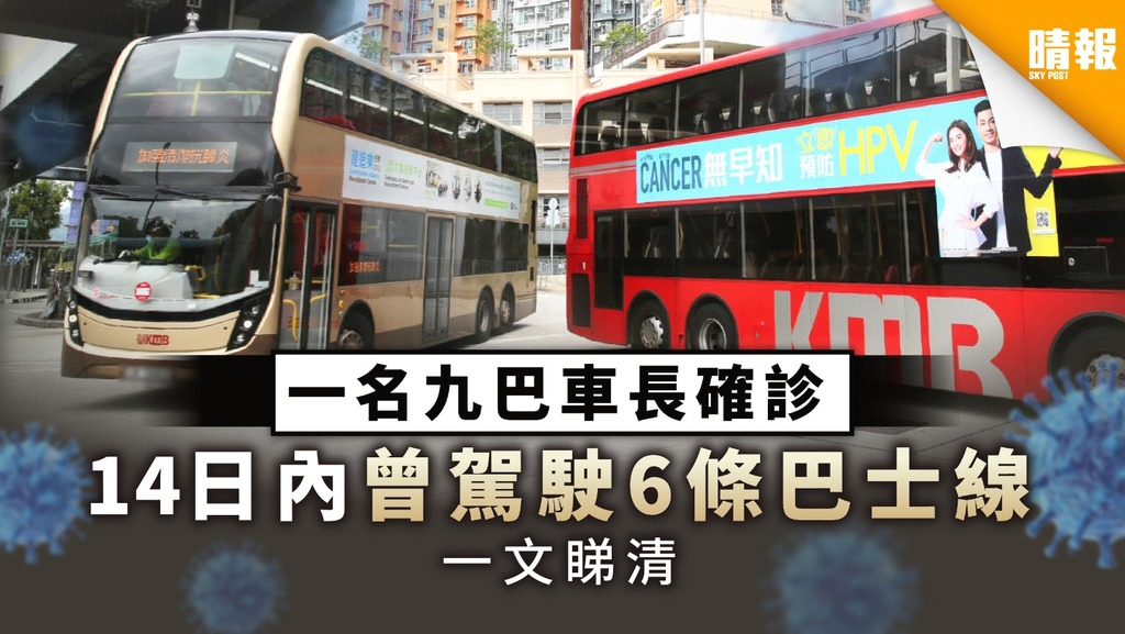 【新冠肺炎】九巴一名車長確診 14日內曾駕駛6條巴士線【6條路線資料】
