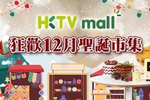 【聖誕禮物2020】HKTVmall網上聖誕市集 Gemini迪士尼小熊維尼廚具/美酒零食套裝低至3折