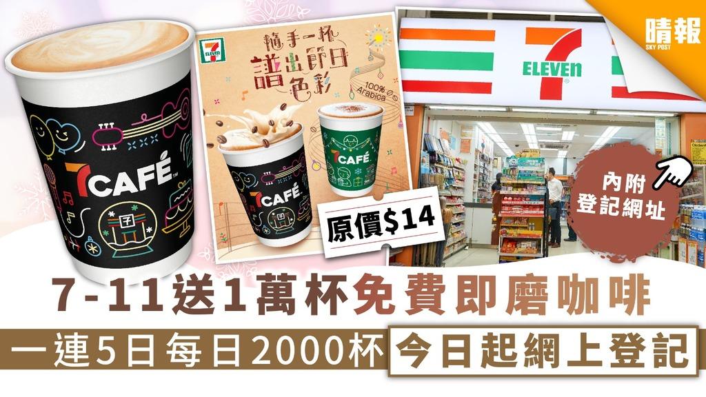 【7-11】7-Eleven送1萬杯免費即磨咖啡 今日起網上登記【附登記網址】