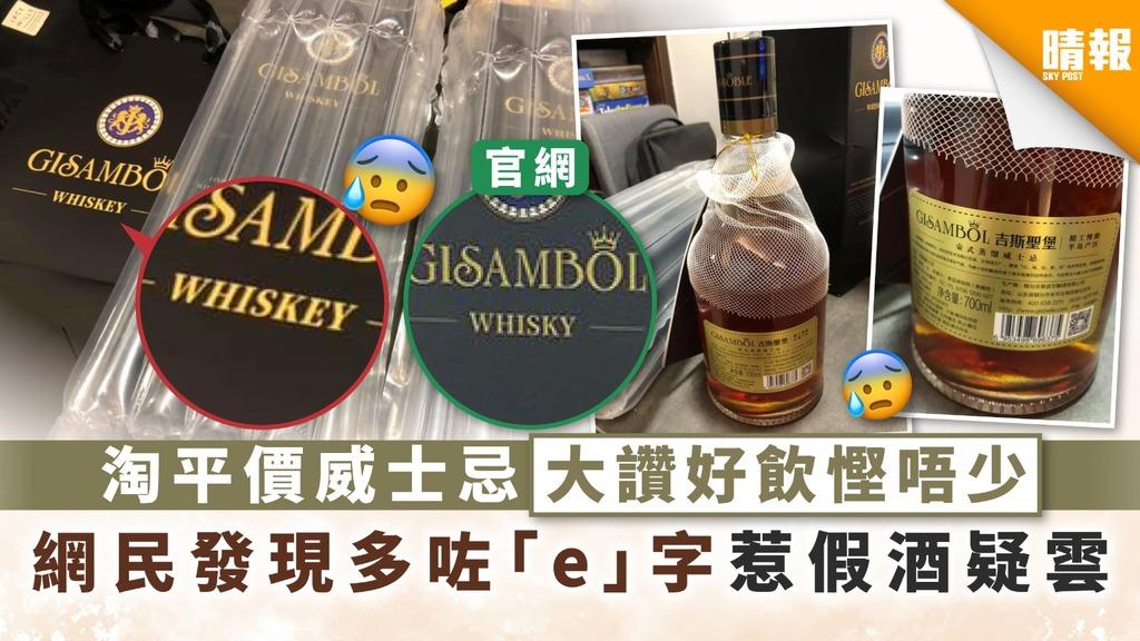 【食用安全】淘平價威士忌大讚好飲慳唔少 網民發現多咗「e」字惹假酒疑雲