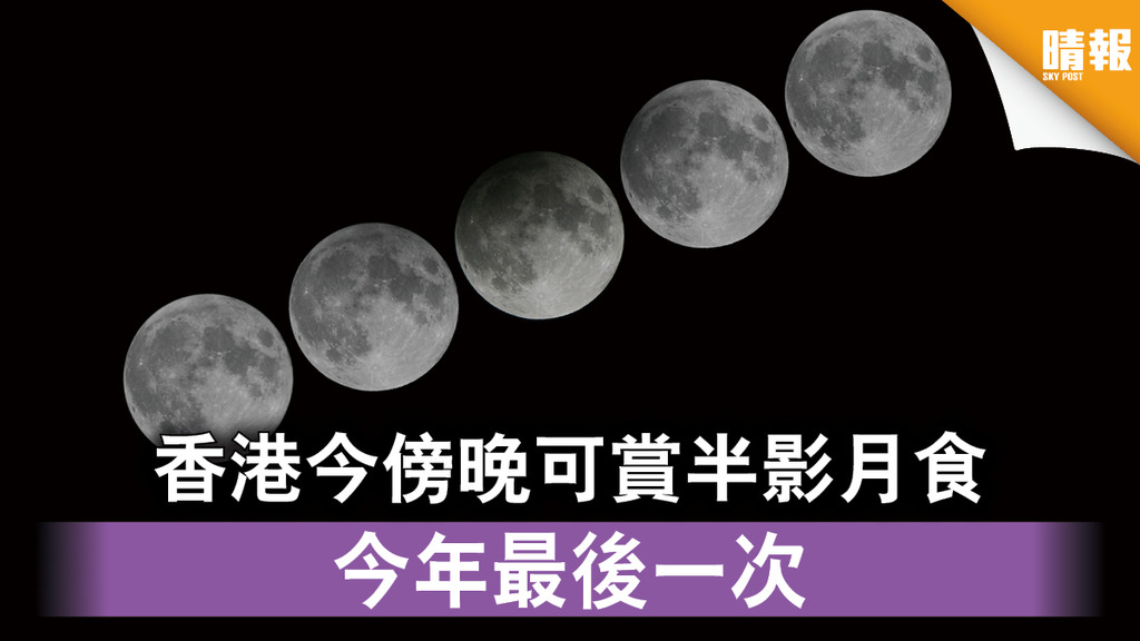 【天文現象】香港今傍晚可賞半影月食 今年最後一次