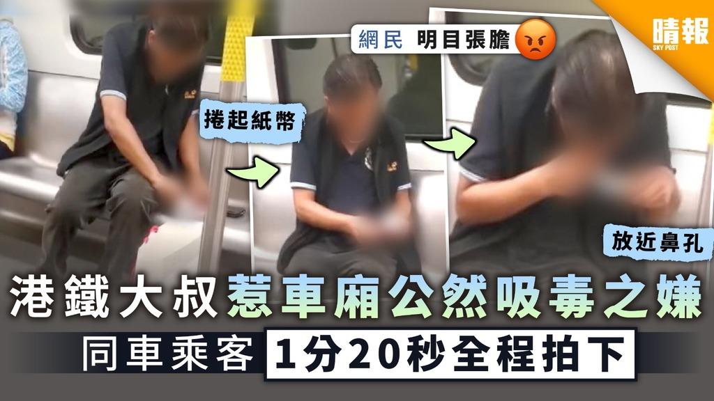 【明目張膽】港鐵大叔惹車廂公然吸毒之嫌 同車乘客1分20秒全程拍下