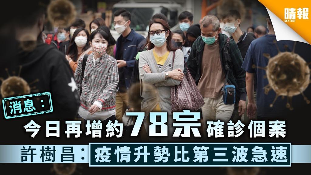 【新冠肺炎】消息:今日新增約78宗確診個案 許樹昌:疫情升勢比第三波急速