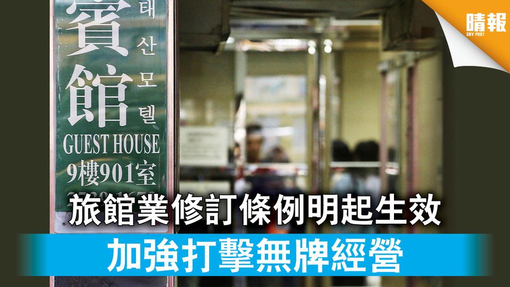 【無牌旅館】旅館業修訂條例明起生效 加強打擊無牌經營