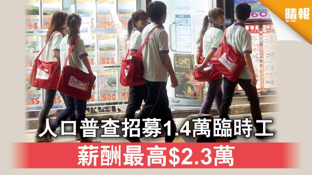 【求職招聘】人口普查招募1.4萬臨時工 薪酬最高$2.3萬