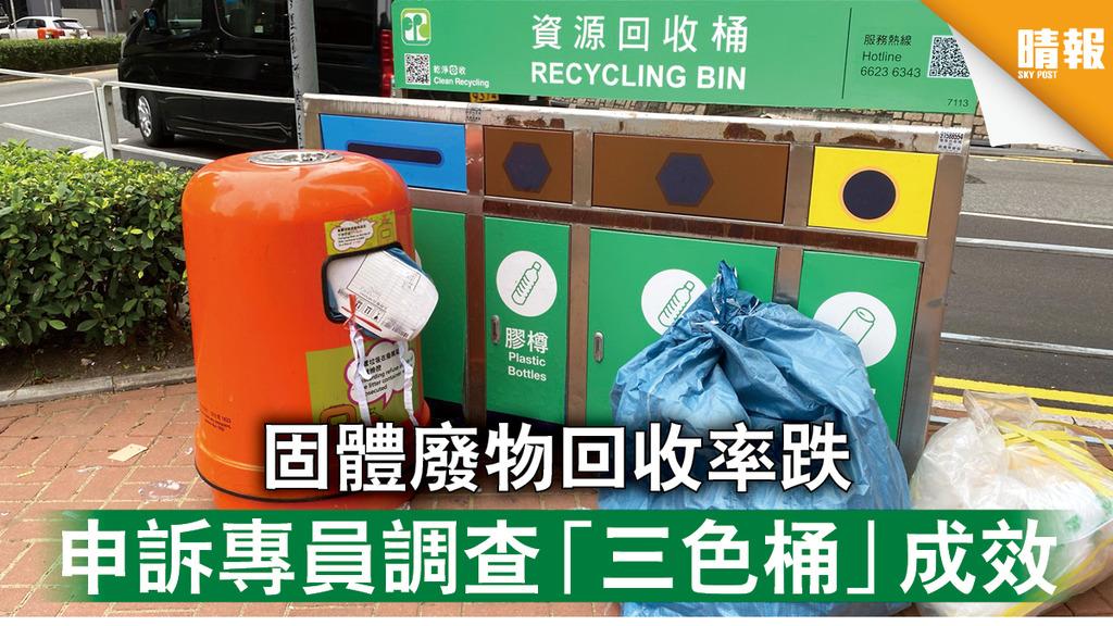 【環保回收】固體廢物回收率跌 申訴專員調查「三色桶」成效