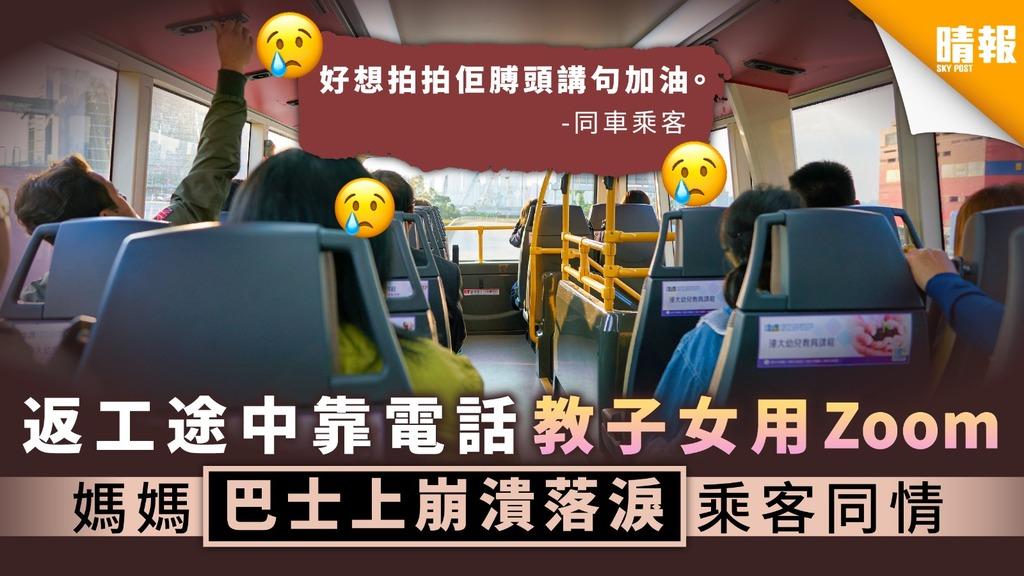 在職媽媽|返工途中靠電話教子女用Zoom 媽媽巴士上崩潰落淚乘客同情