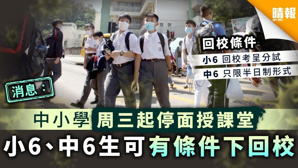 【停課消息】中小學周三起停面授課堂 小6、中6生可有條件下回校