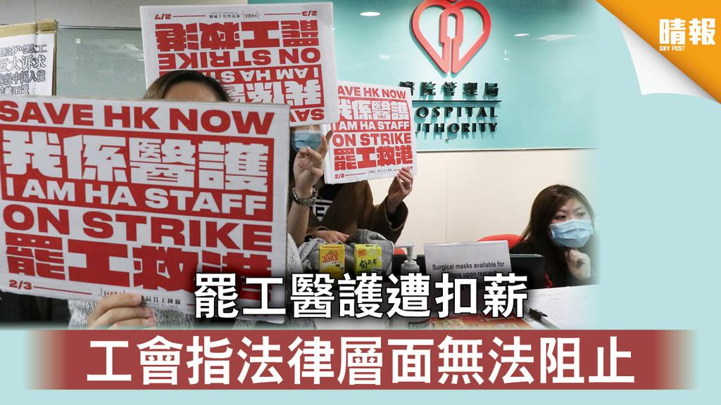 【醫護罷工】罷工醫護遭扣薪 工會指法律層面無法阻止
