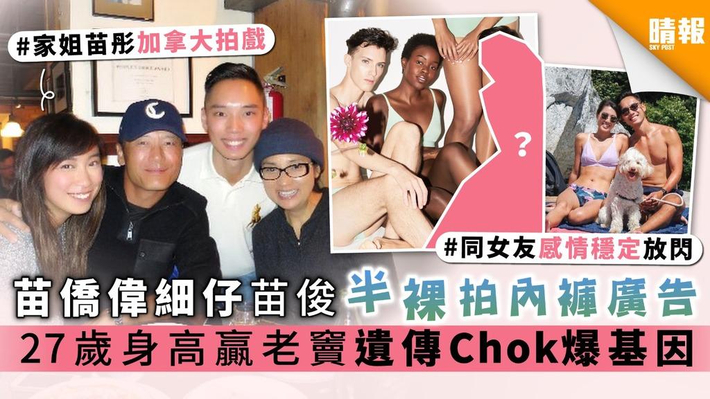 《使徒行者3》苗僑偉細仔苗俊半裸拍內褲廣告 27歲身高贏老竇遺傳Chok爆基因
