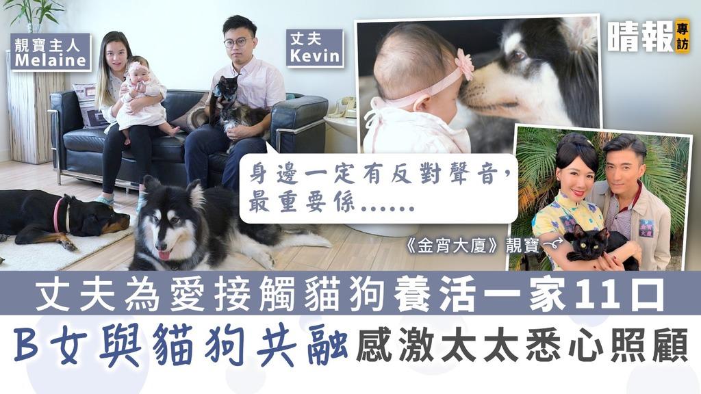 【《金宵大廈》靚寶】丈夫為愛接觸貓狗養活一家11口 B女與貓狗共融感激太太悉心照顧