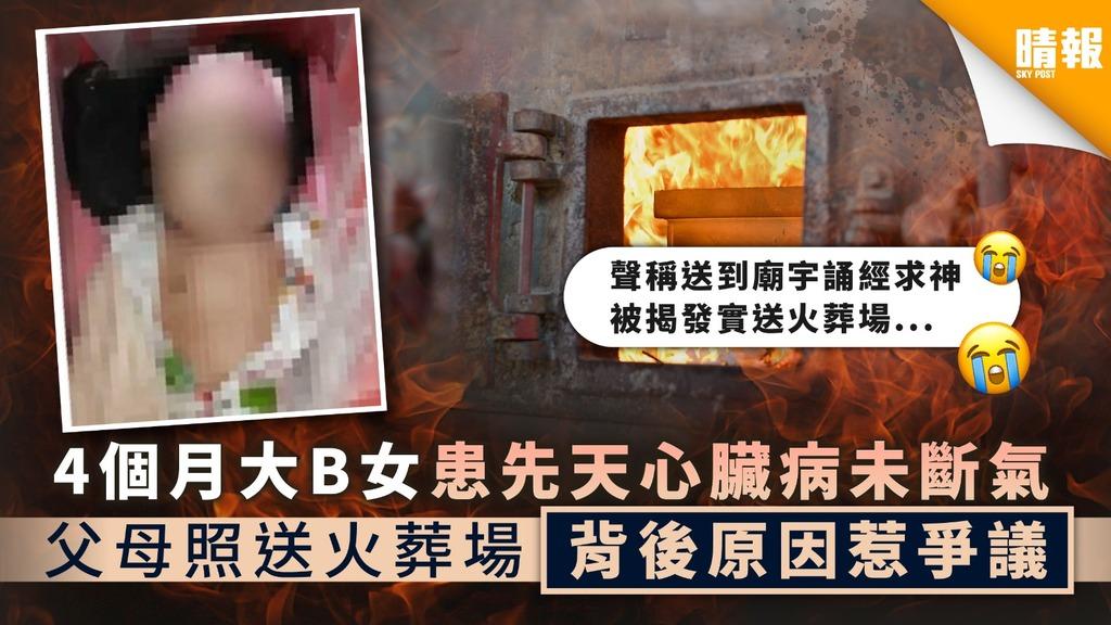 【狠心爸媽】4個月大B女患先天心臟病未斷氣 父母照送火葬場背後原因惹爭議