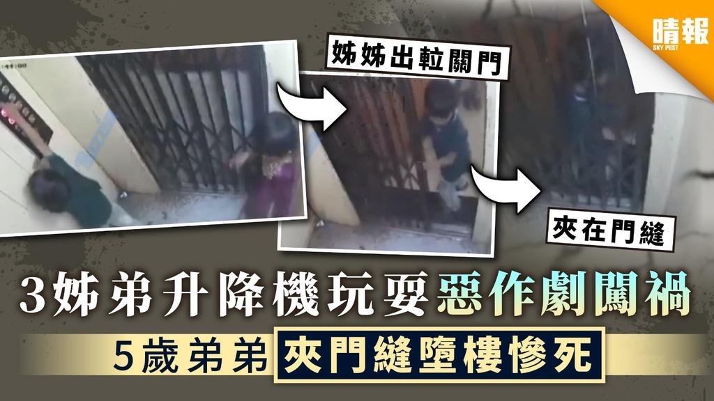 【恐怖意外】3姊弟升降機玩耍惡作劇闖禍 5歲弟弟夾門縫隙墮樓慘死