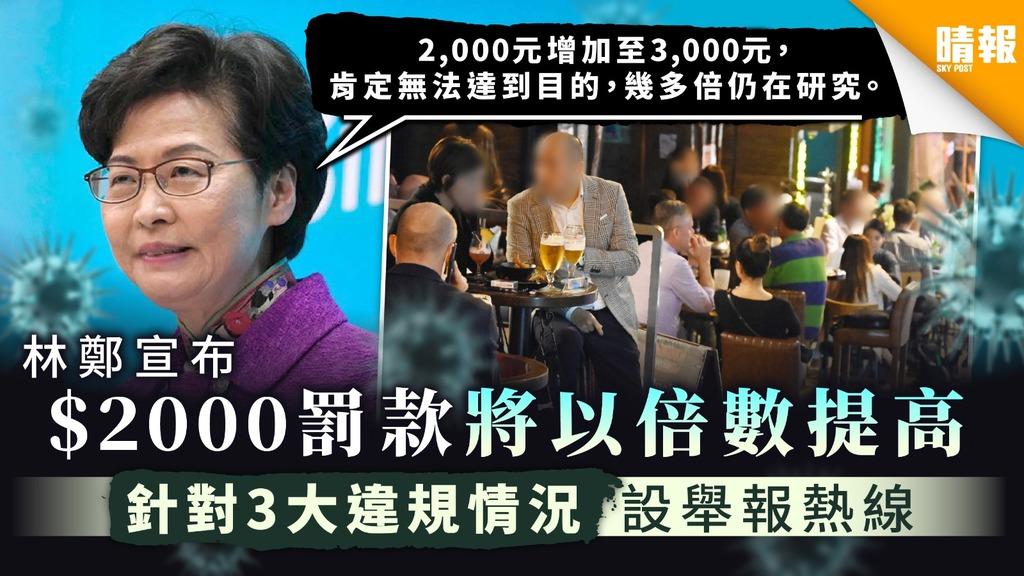 【防疫措施】林鄭宣布$2000罰款將以倍數提高 針對3大違規情況設舉報熱線