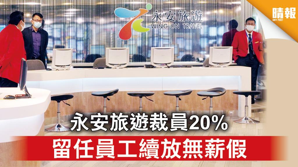 【旅遊業寒冬】永安旅遊裁員20% 留任員工續放無薪假