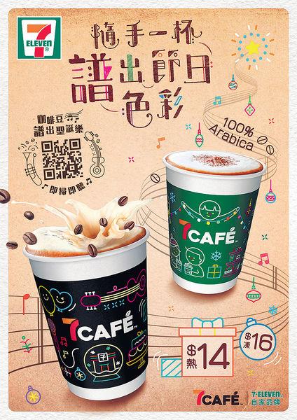7-Eleven 連續5日免費送1萬杯咖啡
