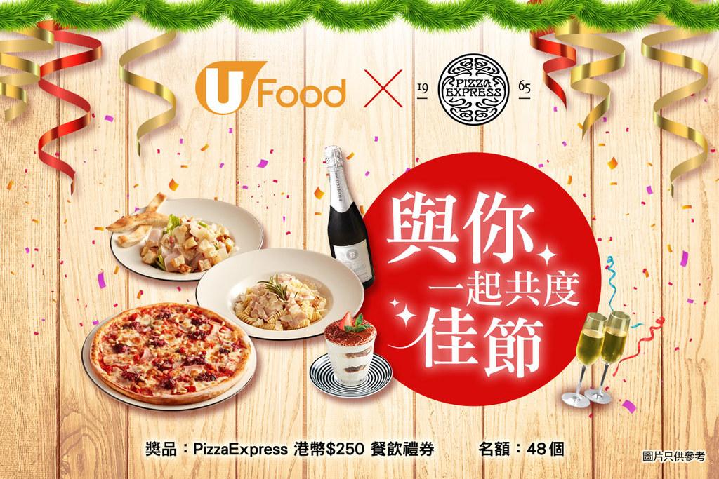 U Food X PizzaExpress 與你一起共度佳節!