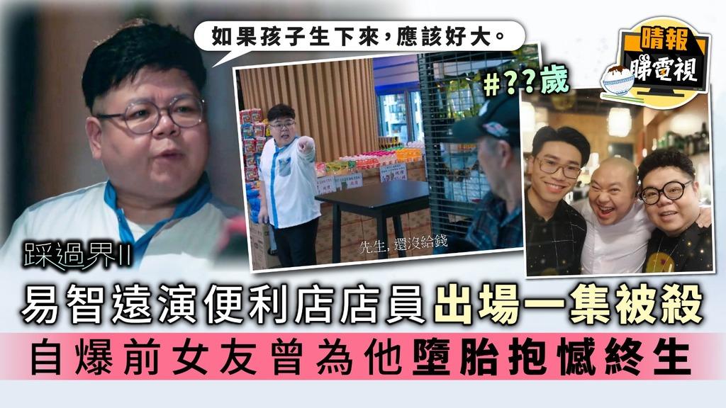 《踩過界II》易智遠演便利店店員出場一集被殺 自爆前女友曾為他墮胎抱憾終生