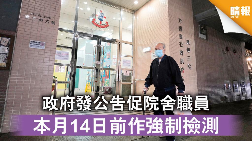 新冠肺炎│政府發公告促院舍職員 本月14日前作強制檢測