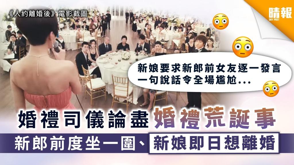婚禮奇聞|婚禮司儀論盡婚禮荒誕事 新郎前度坐一圍、新娘即日想離婚