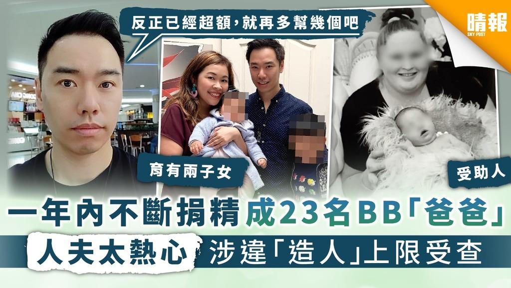 人工受孕︳一年內不斷捐精成23名BB「爸爸」 人夫太熱心涉違「造人」上限受查