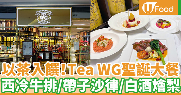 【聖誕大餐2020】Tea WG聖誕節推出節日限定menu 西冷牛排/白酒燴香梨/北海道帶子沙律