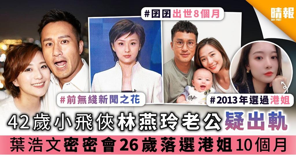 前無綫新聞之花︳42歲小飛俠林燕玲老公疑出軌 葉浩文密密會26歲落選港姐10個月