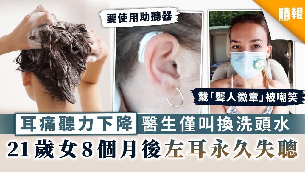 聽力受損 耳痛聽力下降醫生僅叫換洗頭水 21歲女8個月後左耳永久失聰