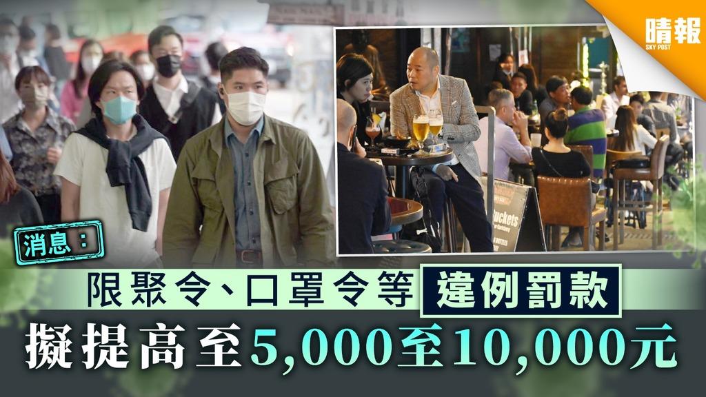 防疫措施︳消息指限聚令、口罩令等違例罰款擬提高至5,000至10,000元