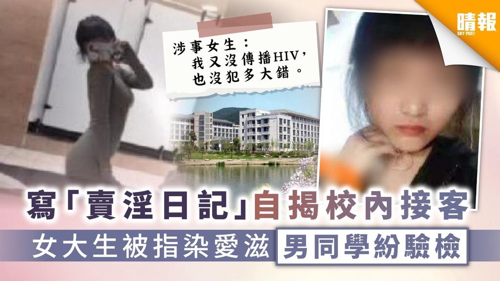 播毒恐慌︳寫「賣淫日記」自揭校內接客 女大生被指染愛滋男同學紛驗檢