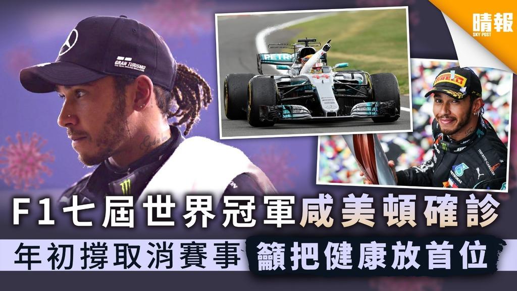 新冠肺炎︳F1七屆世界冠軍咸美頓確診 年初撐取消賽事籲把健康放首位