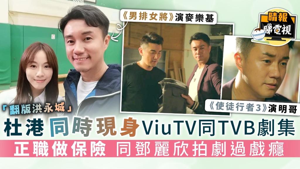 「翻版洪永城」︳杜港同時現身ViuTV同TVB劇集 正職做保險 同鄧麗欣拍劇過戲癮