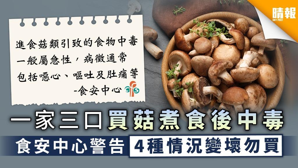 食物安全│3市民買菇類煮食後中毒 購買時宜注意有否受污染