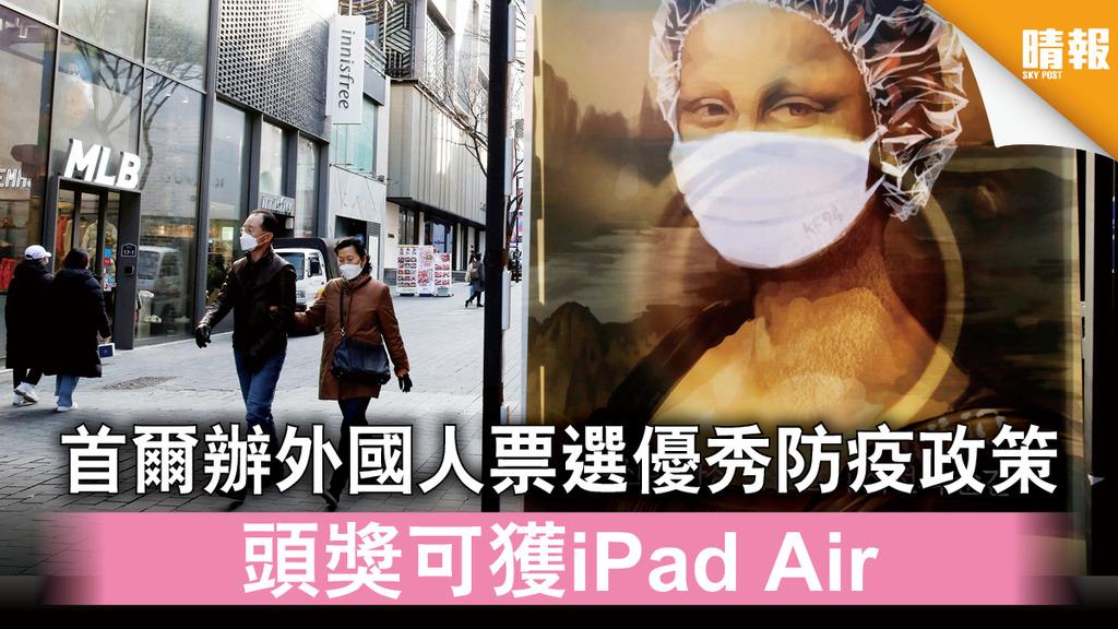 日韓記事│首爾辦外國人票選優秀防疫政策 頭獎可獲iPad Air
