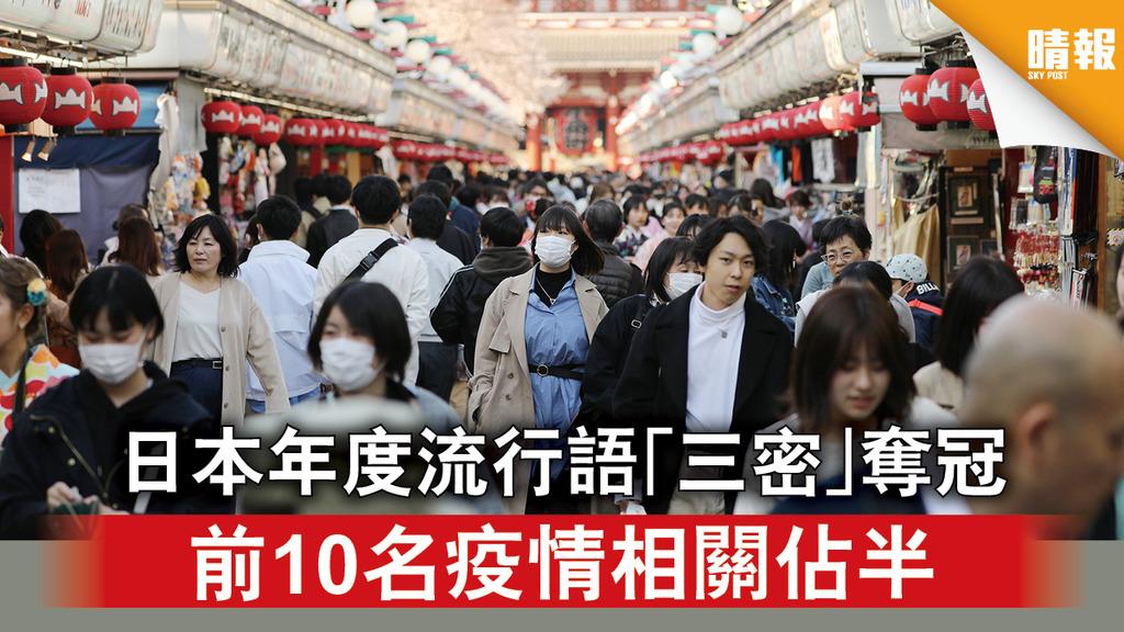 日韓記事|日本年度流行語「三密」奪冠 前10名疫情相關佔半
