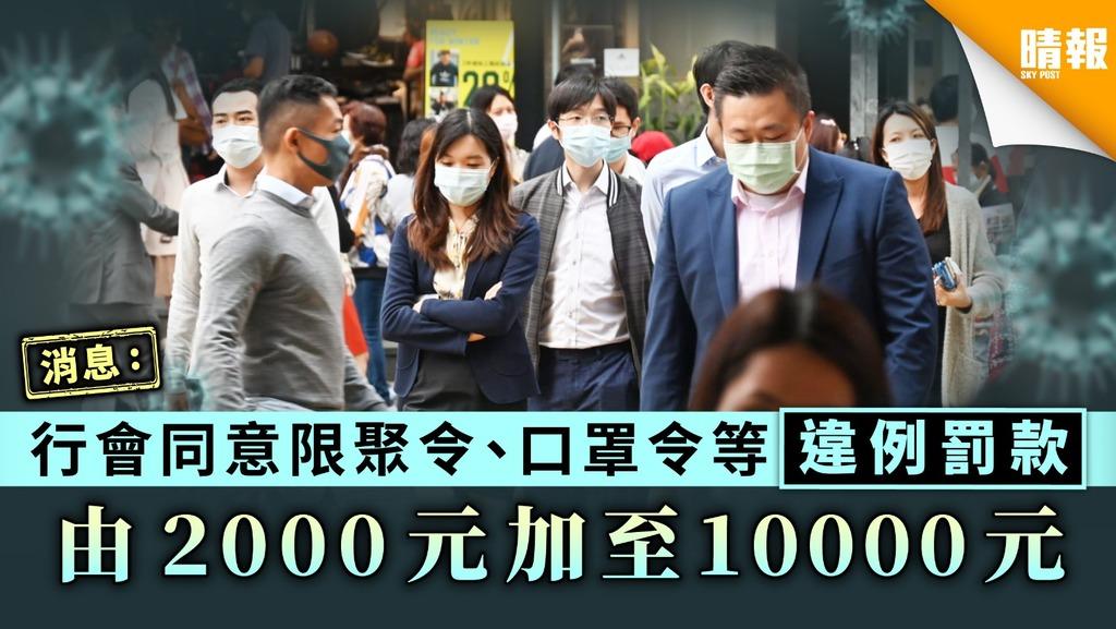 防疫措施|消息: 行會同意限聚令、口罩令等違例罰款 由2000元加至10000元