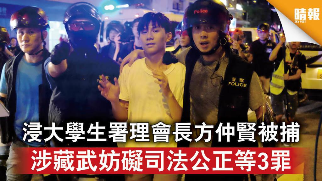 香港國安法│浸大學生署理會長方仲賢被捕 涉藏武妨礙司法公正等3罪