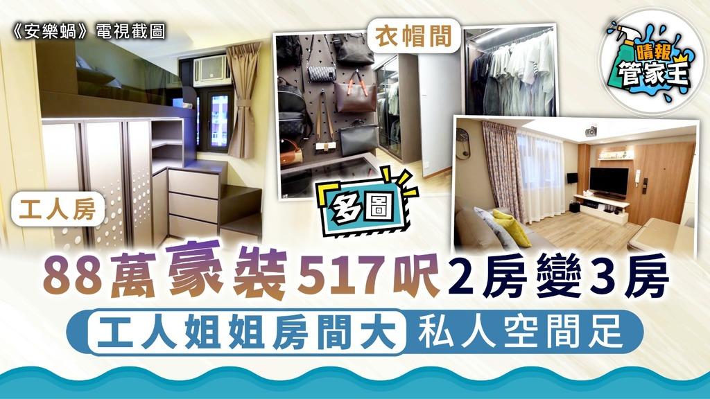 裝修設計│88萬豪裝517呎2房變3房 工人姐姐房間大私人空間足