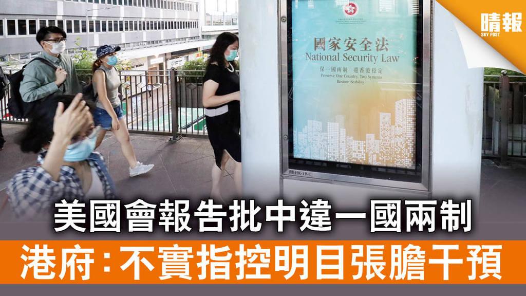 香港國安法│美國會報告批中違一國兩制 港府:不實指控明目張膽干預