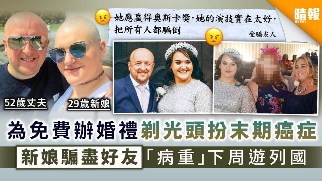 騙同情心|為免費辦婚禮剃光頭扮末期癌症 新娘騙盡好友「病重」下周遊列國