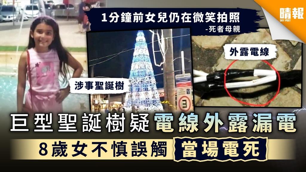 觸電意外|巨型聖誕樹疑電線外露漏電 8歲女不慎誤觸當場電死