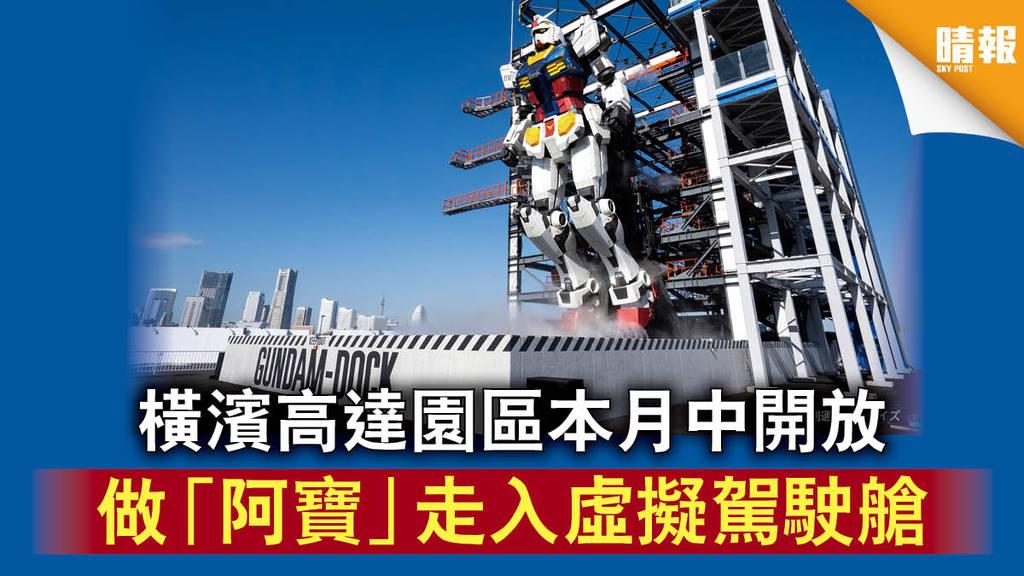 日韓記事│橫濱高達園區本月中開放 做「阿寶」走入虛擬駕駛艙