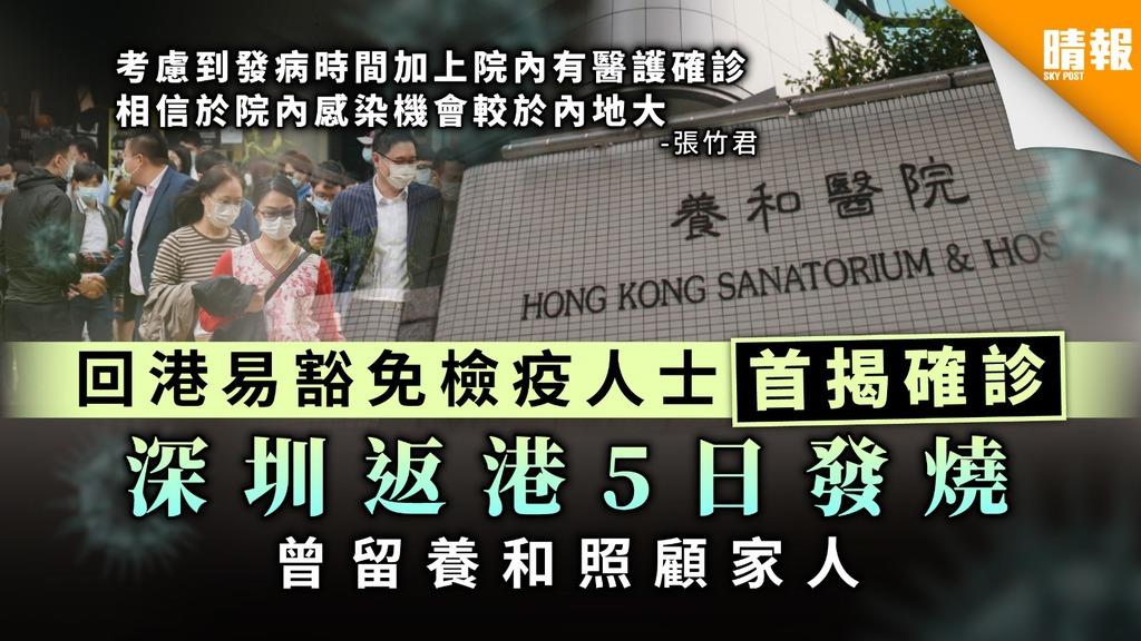 新冠肺炎 回港易豁免檢疫人士首揭確診 深圳返港5日發燒曾留養和照顧家人
