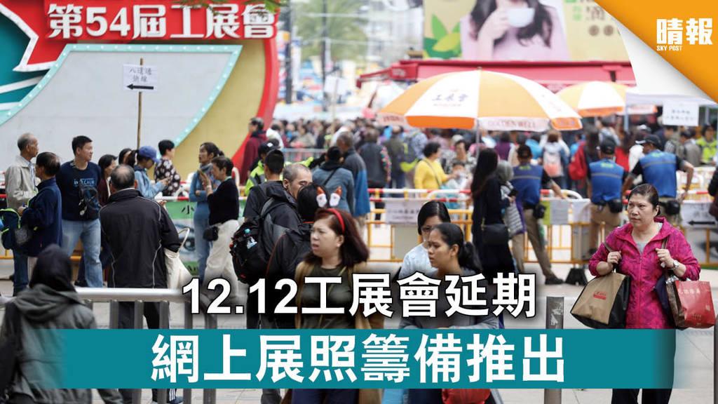 新冠肺炎|12.12工展會延期 網上展照籌備推出