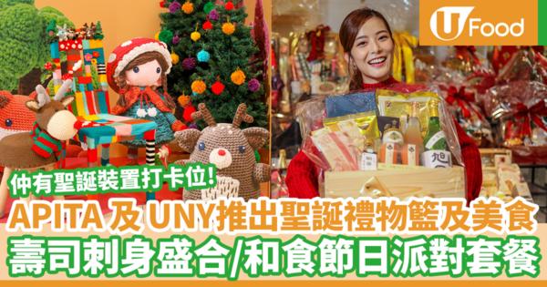 【聖誕節2020】日式百貨公司APITA、UNY推出聖誕禮物籃及派對美食  壽司刺身拼盤/聖誕派對套餐